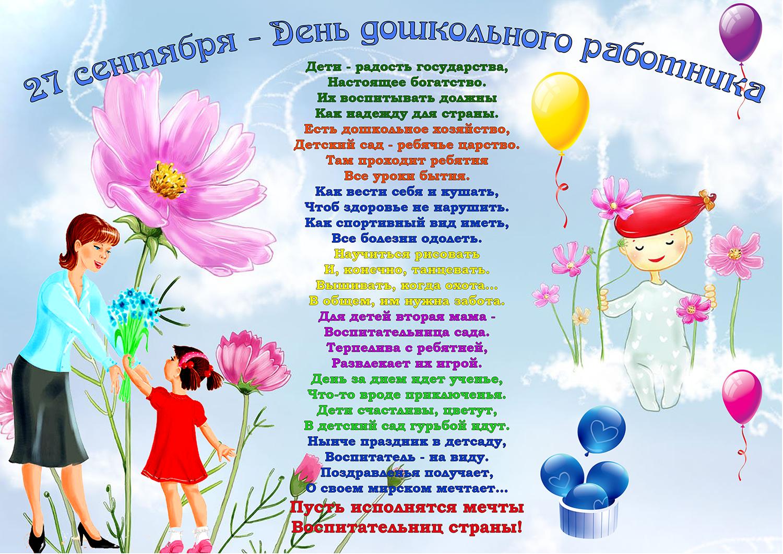 Поздравления с днем дошкольного работника няня